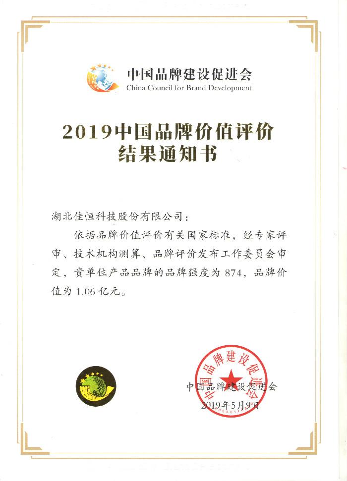 必威体育app官网股份中国品牌价值2019