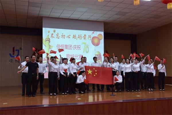 庆祝建国70周年歌咏比赛