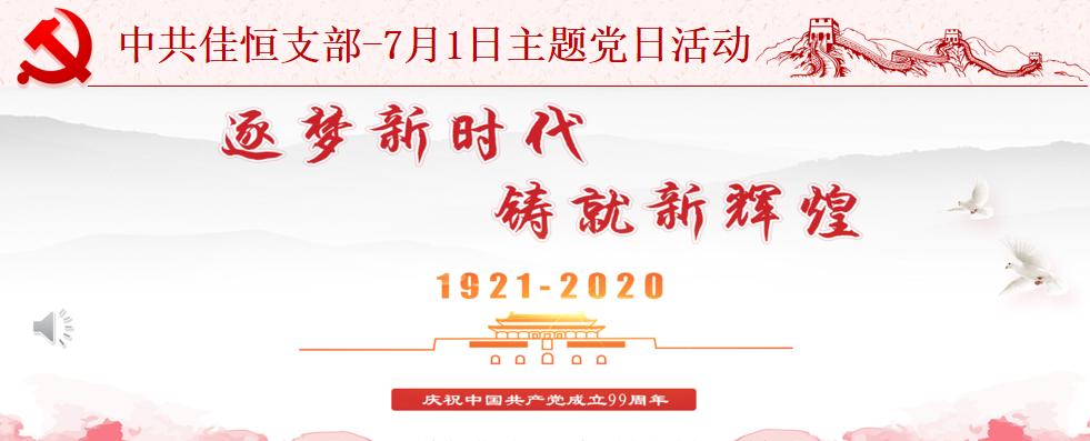 逐梦前行 必威体育app官网支部庆祝党的99岁生日!